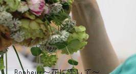 http://bonheur8711.com/福岡 花屋 フラワーアレンジ 教室 資格取得 ウエディング